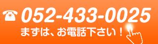 まずはお電話下さい。電話番号 052-433-0025