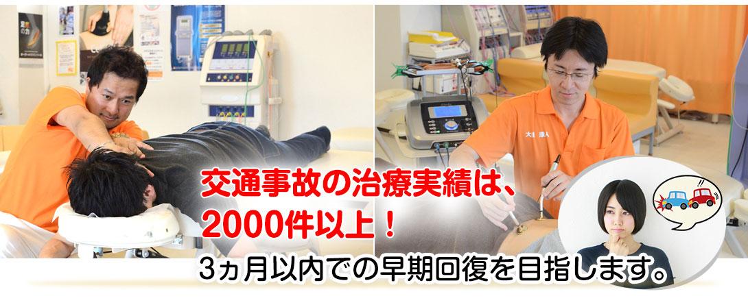 交通事故の治療実績は、2000件以上!3ヵ月以内での早期回復を目指します。